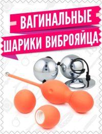 Вагинальные шарики виброяйца