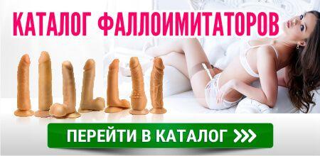Фаллоимитаторы