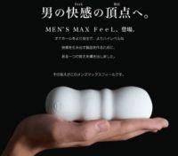 мастурбатор feel hard mens max MM5730073