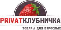 интим-магазины PRIVAT Клубничка, Краснодар, PRIVAT Клубничка