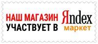 Наши товары размещены на Яндекс Маркете